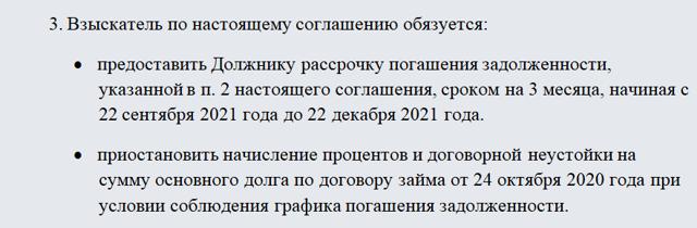 Рассрочка по коммунальным платежам 2020 - как оформить, соглашение, заявление