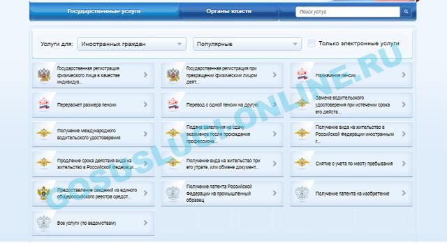 Как продлить временную регистрацию (прописку) 2020 - иностранному гражданину, на сайте Госуслуги, граждан РФ, по месту пребывания