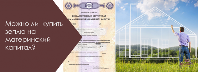 Материнский капитал на покупку земельного участка 2020 - использование, можно ли купить