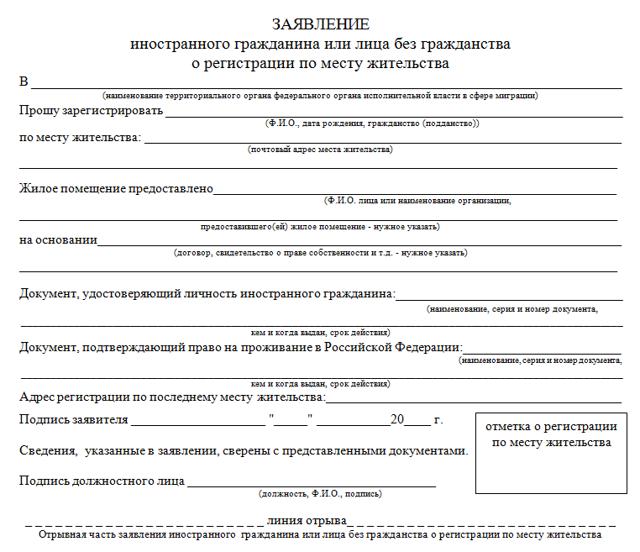 Какие документы нужны для временной прописки (регистрации, по месту пребывания) 2020 - в квартиру, в паспортный стол, в другом городе, иностранного гражданина, ребенка, в частном доме