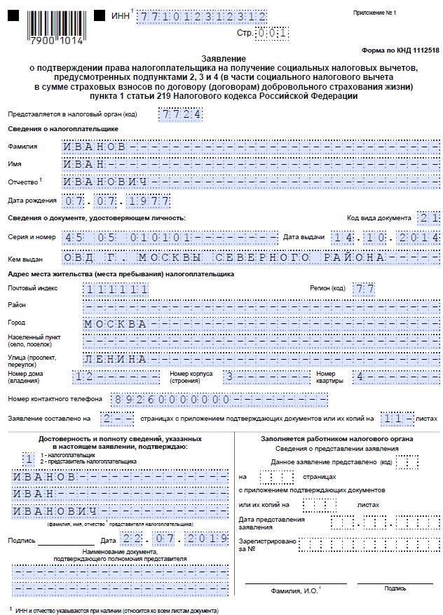 Налоговый вычет по месту работы 2020 - как получить, документы, заявление