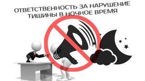 Нормы шума в многоквартирном доме 2020 - закон, когда нельзя, время проведения работ, до скольки можно, правила, ограничение