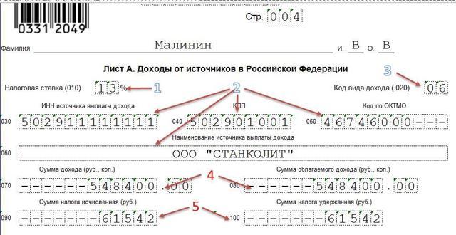3-НДФЛ за обучение 2020 - образец заполнения, налоговый вычет, документы, ребенка, бланк, пример, декларация