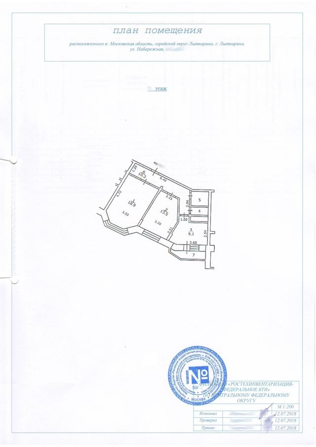 Технический паспорт объекта недвижимости 2020 - где получить, изготовление, образец, что это такое, заказать, оформление