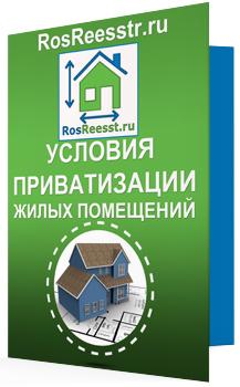 Условия приватизации 2020 - квартиры, земельного участка, жилых помещений