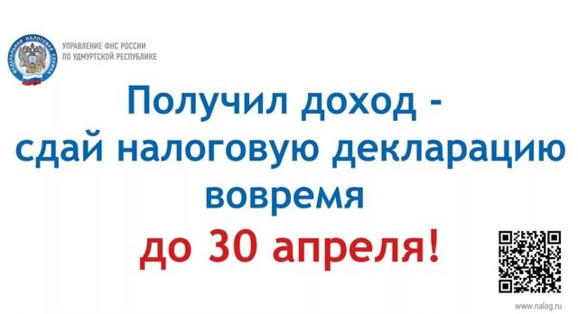 3-НДФЛ для физических лиц 2020 - срок сдачи, декларация о доходах