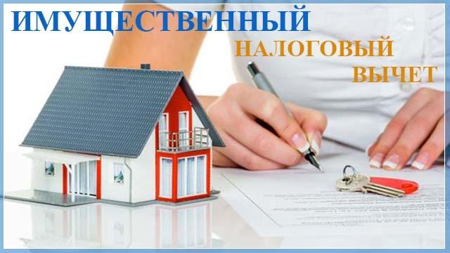 Документы для 3-НДФЛ 2020 - какие нужны, для налоговой, за лечение, за обучение, о покупке квартиры, на имущественный вычет, для заполнения