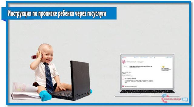 Как прописать ребенка по месту прописки матери (регистрациии, жительства) 2020 - новорожденного, документы, Госуслуги