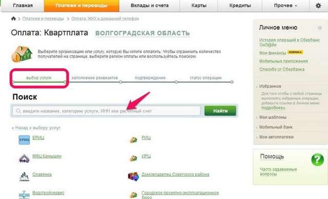 Коммунальные платежи онлайн 2020 - оплата, через Сбербанк, через интернет, ЖКХ
