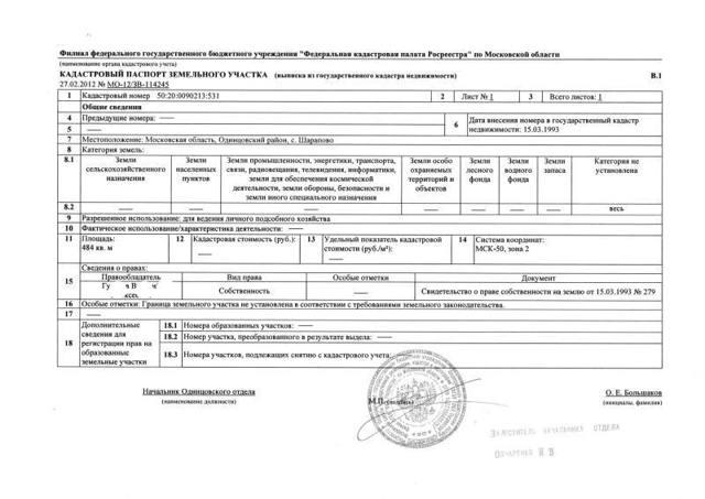 Кадастровый паспорт земельного участка 2020 - как получить, как выглядит, как оформить, образец, срок действия, как сделать, где заказать, для чего нужен