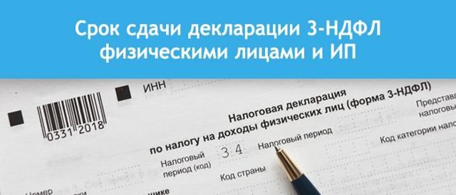 Сроки сдачи 3-НДФЛ (декларации ) 2020 - кто сдает, для физических лиц, для ИП