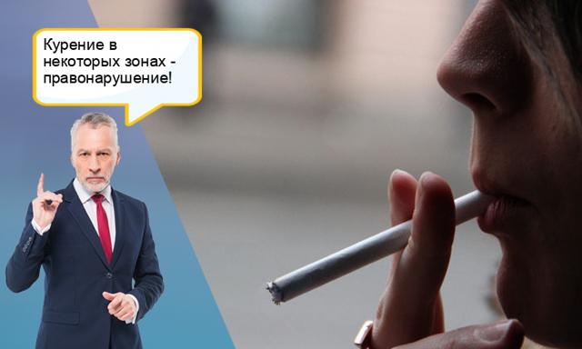 Курение в многоквартирном доме 2020 - на лестничной клетке, у подъезда, на общем балконе, на лоджии, в подъезде, запрещено, на придомовой территории, как бороться