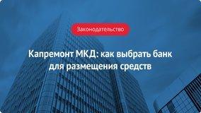 жилищный кодекс о капитальном ремонте многоквартирных домов