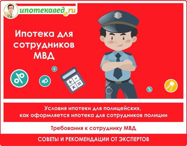 Жилье сотрудникам полиции 2020 - обеспечение, служебное