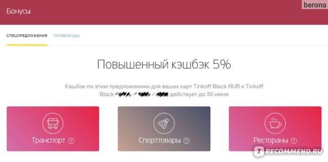 Оплата ЖКХ без комиссии 2020 - через Сбербанк онлайн, банковской картой, через интернет, заплатить, Тинькофф
