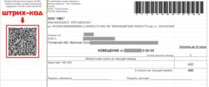 Квитанция ЖКХ 2020 - расшифровка, штрих код, образец, код плательщика, номер лицевого счета, перерасчет, сколько надо хранить