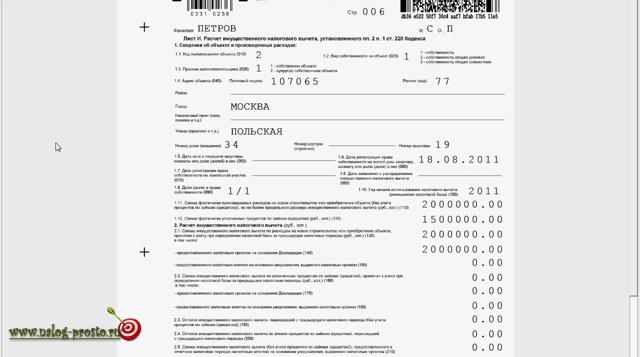 3-НДФЛ по ипотеке 2020 - проценты, пример заполнения, образец, вычет