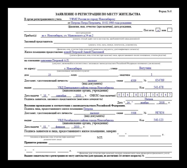 Госпошлина за прописку (регистрацию) 2020 - по месту жительства, временную, в квартире, в доме