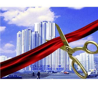 Ввод в эксплуатацию многоквартирного жилого дома 2020 - разрешение, порядок, процедура, сроки
