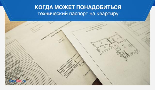 Паспорт БТИ (техпаспорт) 2020 - технический, заказать, через Госуслуги, на квартиру, на дом, цена, стоимость, через интернет, что это такое