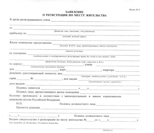 Прописка в паспорте (регистрация) 2020 - какой штраф, что делать, последствия, сколько по времени делается, через МФЦ, изменение