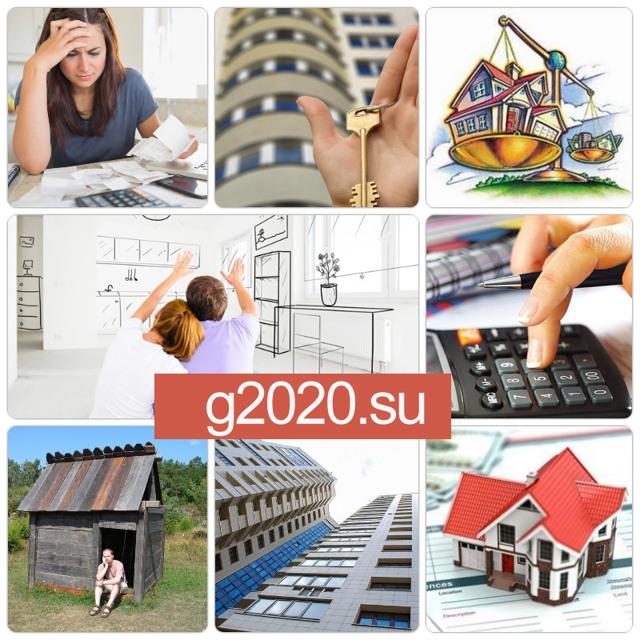 Налог на земельный участок 2020 - для физических лиц, как рассчитывается, на имущество