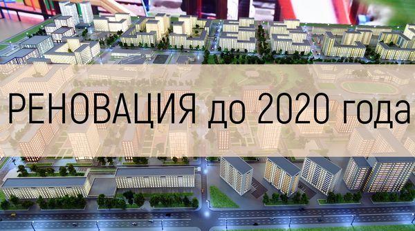 cнос пятиэтажек по программе реновации 2020 - список, очередность, график, по районам, по адресу, когда будут сносить, первые дома, когда начнут, сроки, расселение