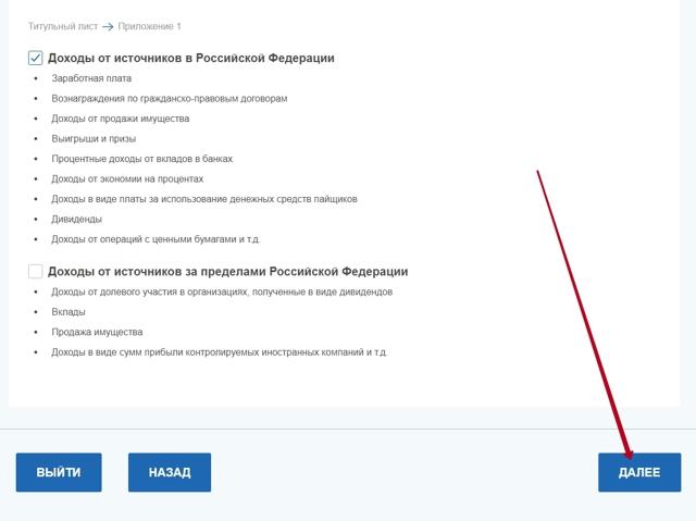 Как заполнить 3 НДФЛ 2020 - декларации, образец, онлайн, программа, инструкция, пример, на имущественный вычет, при покупке квартиры, на лечение, как правильно, справку
