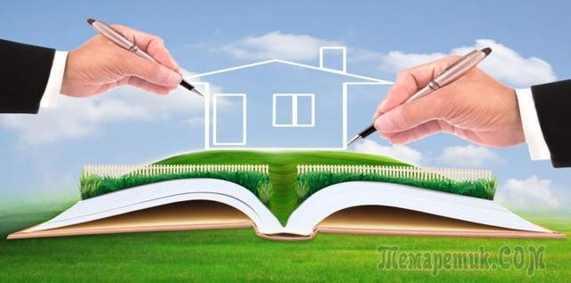 Регистрация дома на земельном участке 2020 - документы, оформление, собственность, СНТ, ИЖС, порядок