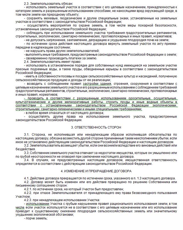 Договор безвозмездного пользования земельным участком 2020 - образец, регистрация