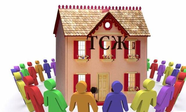 Как создать ТСЖ 2020 - условия, в многоквартирном доме, в нескольких, порядок, пошаговая инструкция, форма протокола
