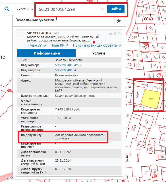 Можно ли на земельном участке лпх сделать адрес