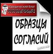 Согласие на прописку (разрешение, на регистрацию) 2020 - образец, от собственника, от матери, от отца, без согласия