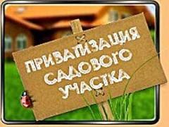 Приватизация садового участка 2020 - порядок, СНТ, в садовом товариществе, какие документы нужны, в садоводстве, сроки