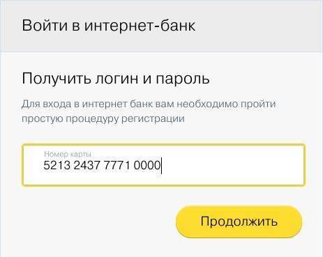 Оплата ЖКХ с карты Тинькофф 2020 - коммунальных услуг, как можно оплатить