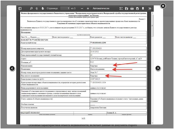 Выписка из кадастра 2020 - земельного, недвижимости, на квартиру, получить, электронная, портал Госуслуг