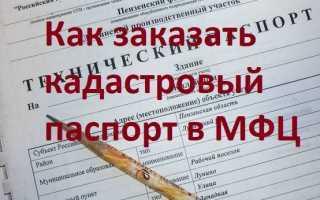 Как заказать технический паспорт дома в МФЦ (техпаспорт) 2020 - получение