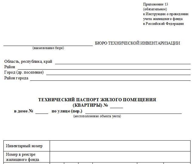 Технический паспорт на квартиру 2020 - как получить, где, срок действия, взять, как выглядит, что такое, где заказать, образец