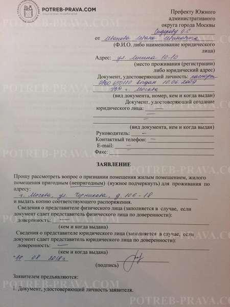 Прописка в садовом товариществе (СНТ, регистрация) 2020 - возможна ли, на дачном участке, закон