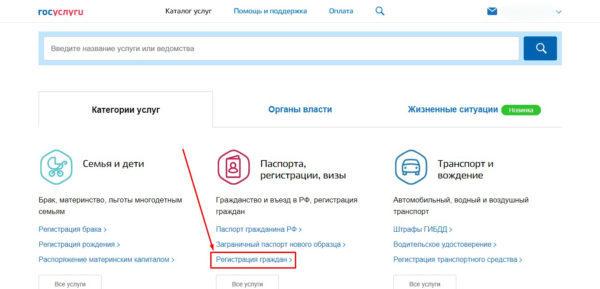 Прописка онлайн (через интернет) 2020 - регистрация, через Госуслуги