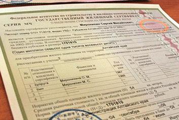 Сертификат на жилье 2020 - военнослужащим, на приобретение, покупку, многодетным семьям, условия, военный, чернобыльцам, молодым семьям, как получить, ветеранам боевых действий