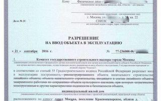 Ввод в эксплуатацию ИЖС 2020 - объекта, документы