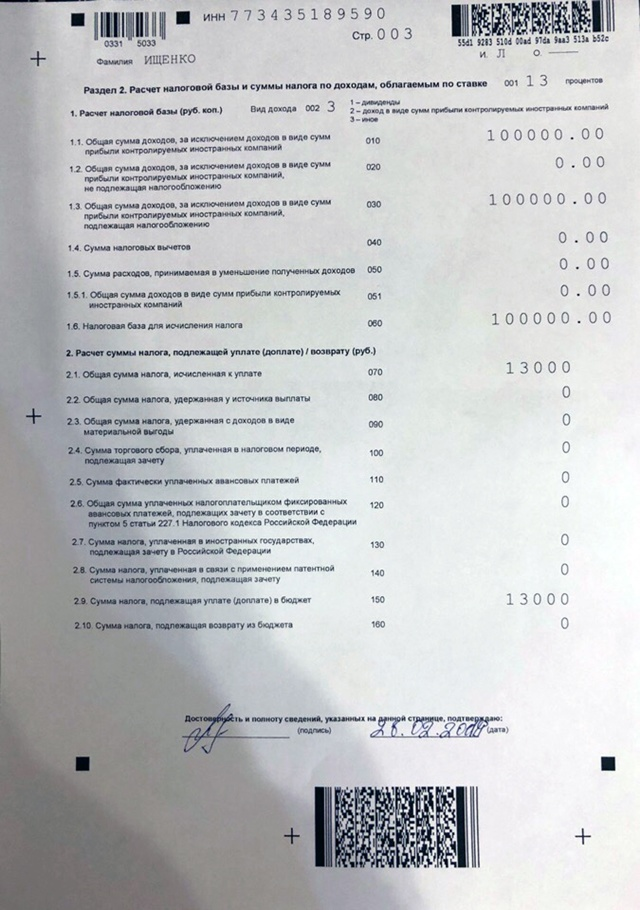 cправка 3 НДФЛ (декларация) 2020 - что это такое, где взять, сделать, как заполнить, образец, как получить
