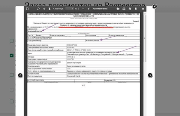Кадастровая выписка о земельном участке 2020 - информация, как получить, заказать, расширенная, онлайн, где, что такое