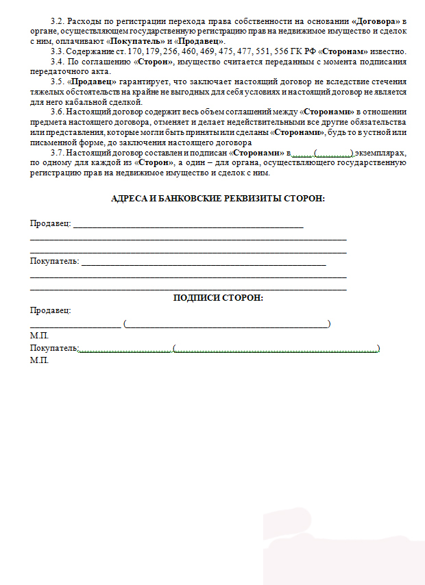 Статья 23 ГПК РФ. Гражданские дела, подсудные мировому судье