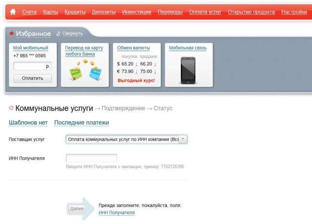 Оплата коммунальных услуг без комиссии 2020 - ЖКХ, Госуслуги, через интернет, Тинькофф, где, онлайн, какие банки принимают платежи, в Сбербанке