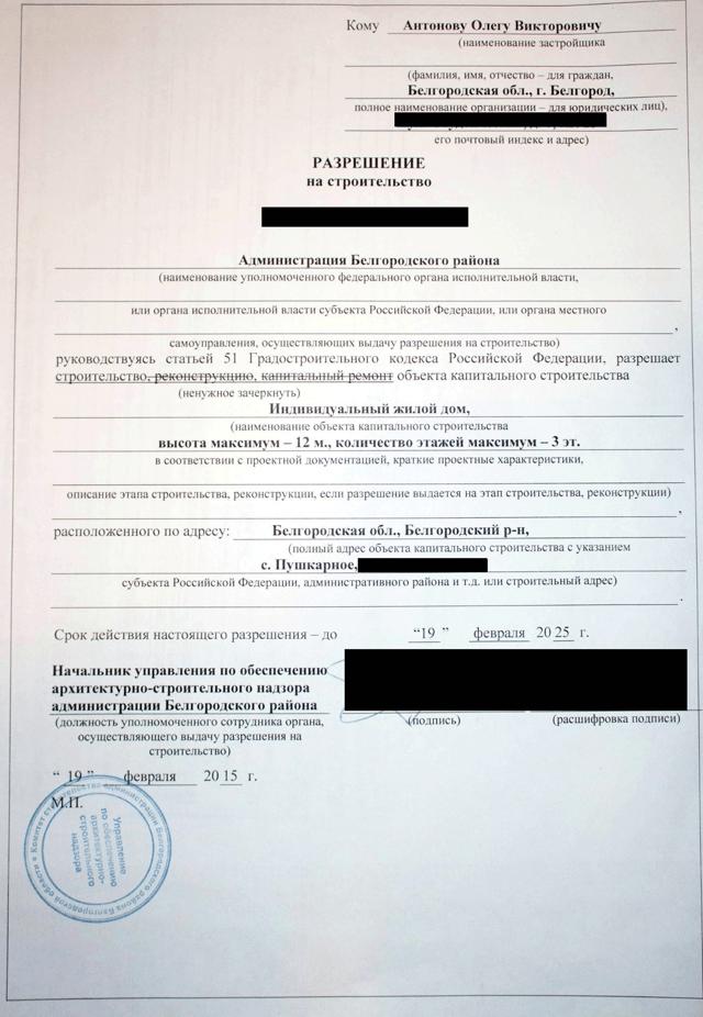 Как получить разрешение на строительство дома на своем участке 2020 белгород