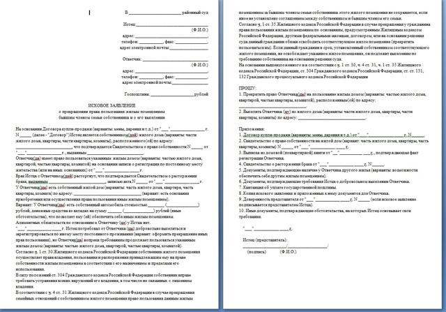 Иск о выселении 2020 - заявление, из квартиры, образец, незаконно проживающих, из общежития, бывшего супруга, госпошлина, бывшего члена семьи