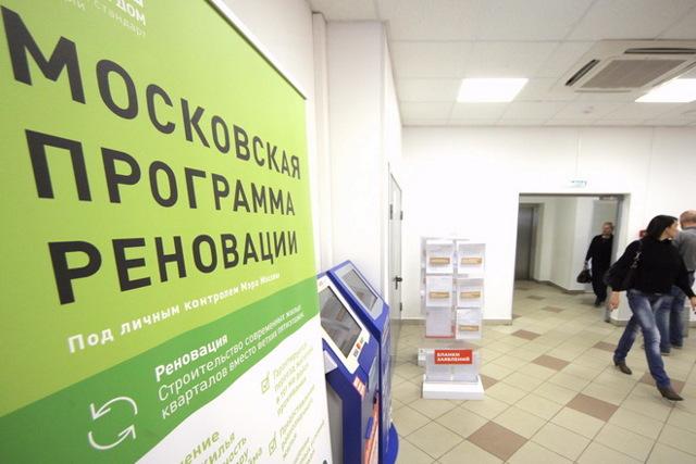 Программа реновации 2020 - в Москве, переселение, график сноса, из пятиэтажек, адреса домов, когда будут сносить, планировки, хрущевок, сроки
