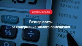 Коммунальные платежи в апартаментах 2020 - расчет, ЖКХ